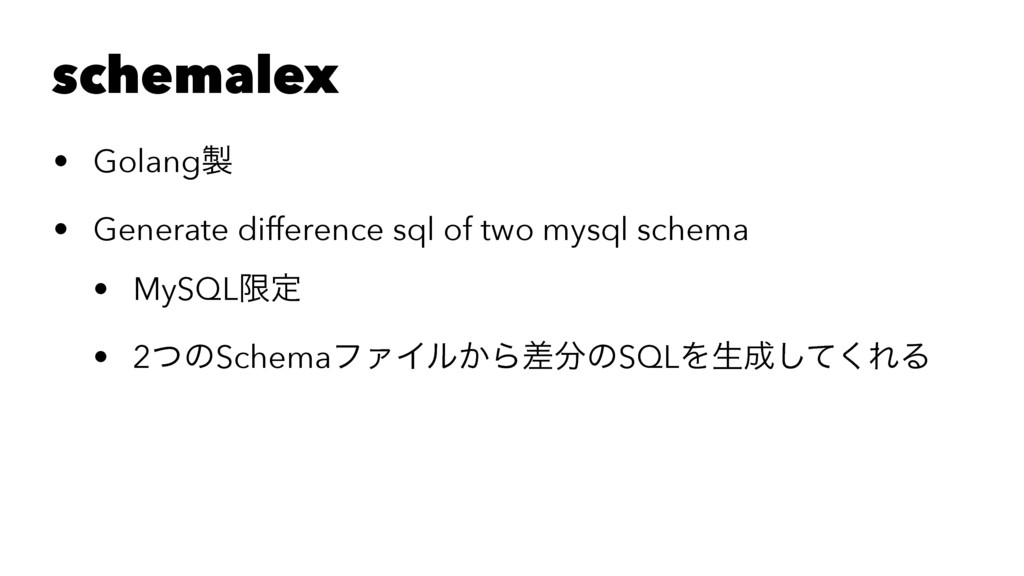 schemalex • Golang੡ • Generate difference sql o...