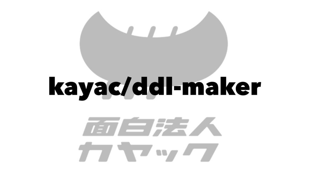 kayac/ddl-maker