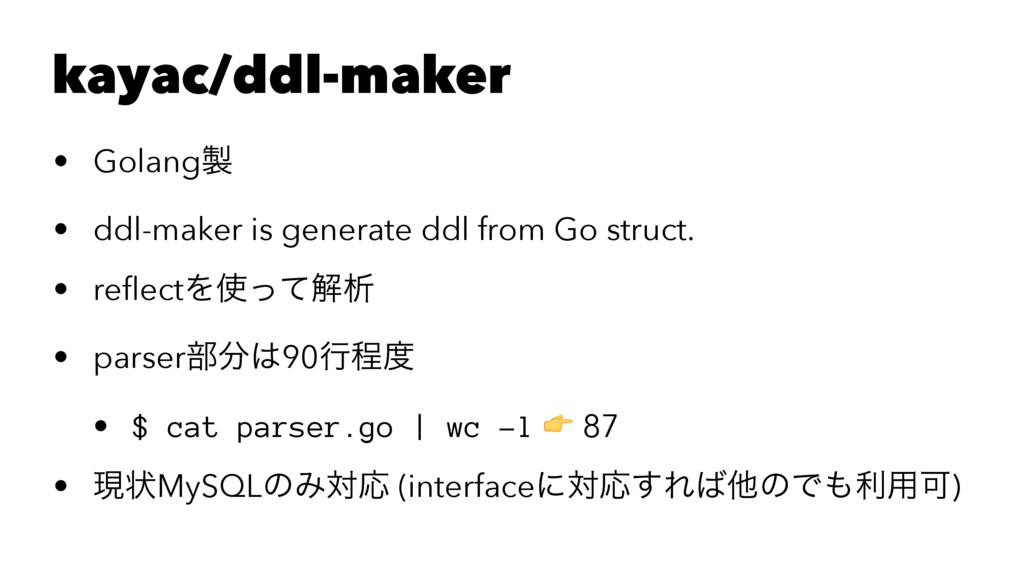 kayac/ddl-maker • Golang • ddl-maker is genera...