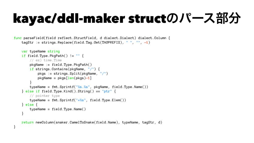 kayac/ddl-maker structͷύʔε෦ func parseField(fi...