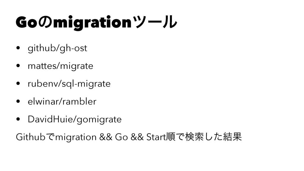 Goͷmigrationπʔϧ • github/gh-ost • mattes/migrat...