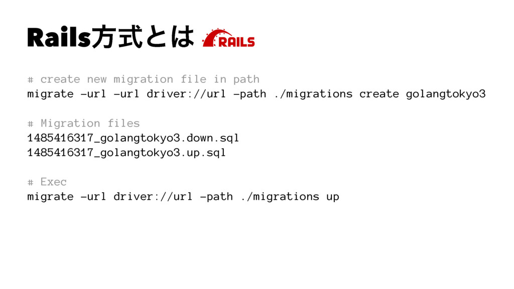Railsํࣜͱ͸ # create new migration file in path m...