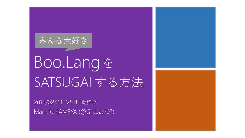 Boo.Langを SATSUGAI する方法 2015/02/24 VSTU 勉強会 Man...