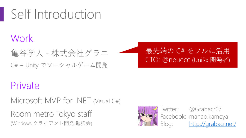Self Introduction Work 亀谷学人 - 株式会社グラニ C# + Unit...
