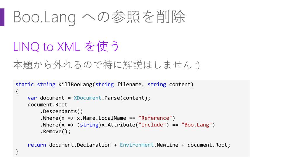 Boo.Lang への参照を削除 LINQ to XML を使う 本題から外れるので特に解説は...