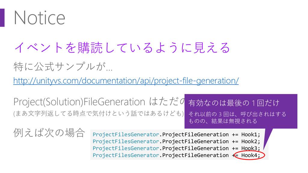 Notice イベントを購読しているように見える 特に公式サンプルが… http://unit...