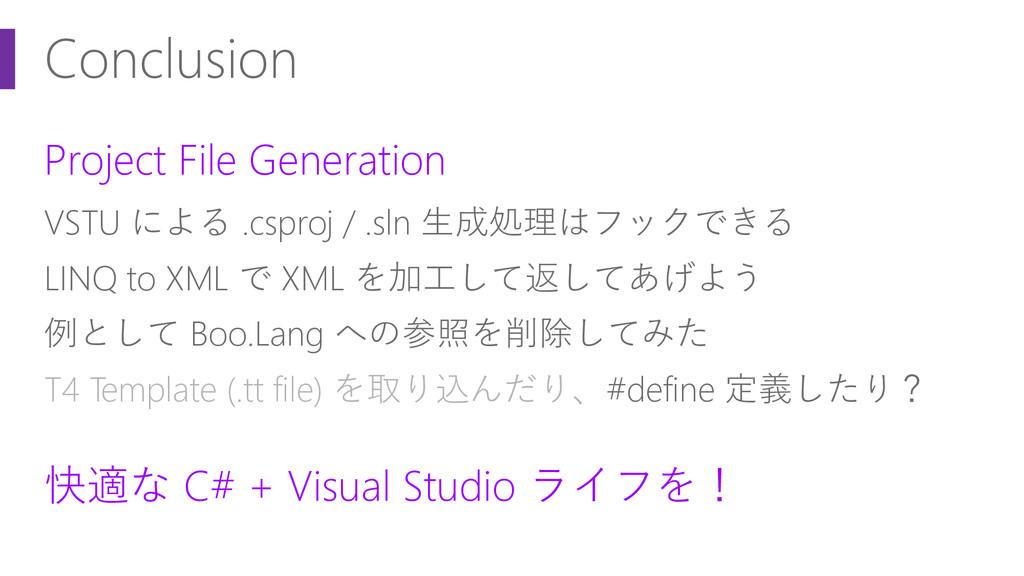 Conclusion Project File Generation VSTU による .cs...