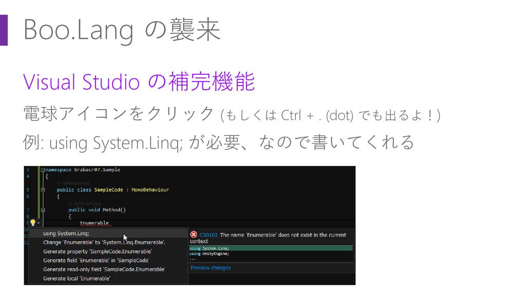 Boo.Lang の襲来 Visual Studio の補完機能 電球アイコンをクリック (も...