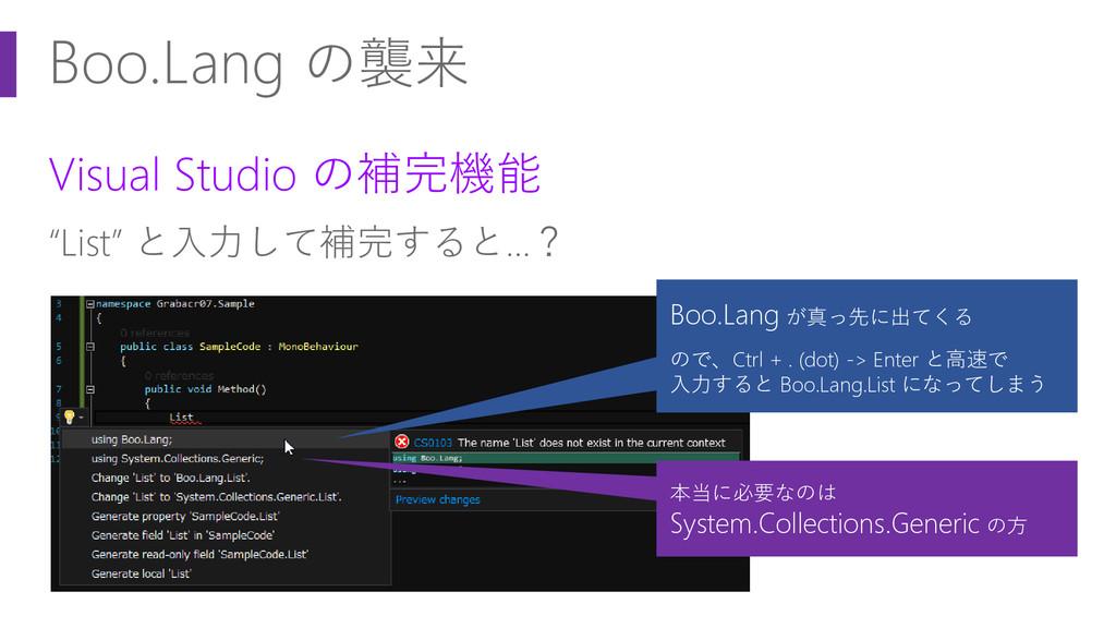 """Boo.Lang の襲来 Visual Studio の補完機能 """"List"""" と入力して補完..."""