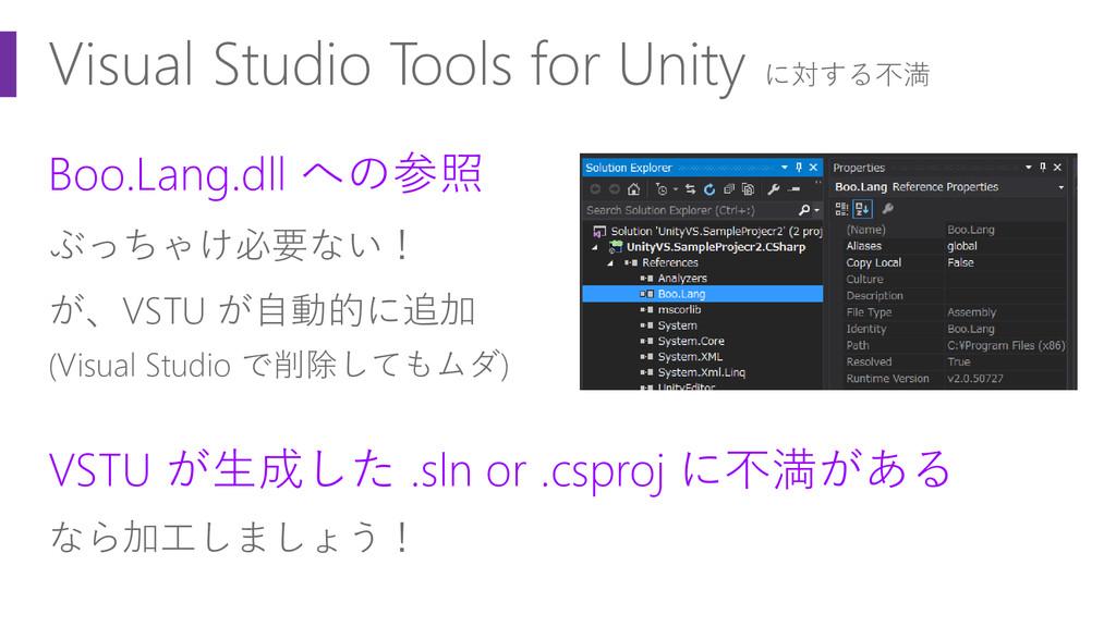 Visual Studio Tools for Unity に対する不満 Boo.Lang.d...