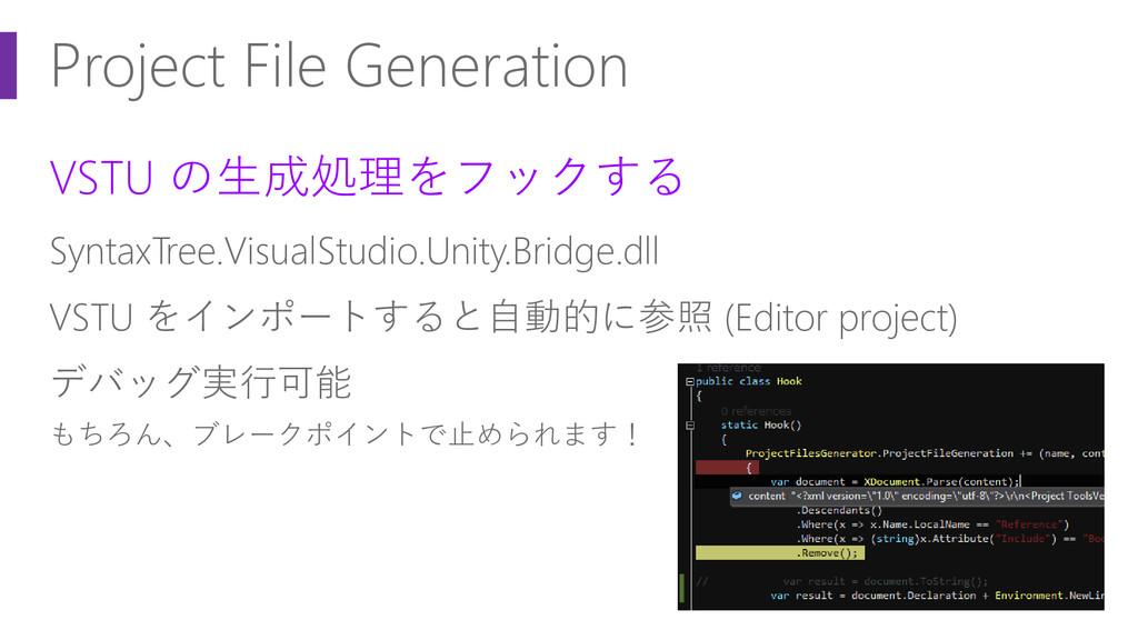 Project File Generation VSTU の生成処理をフックする Syntax...