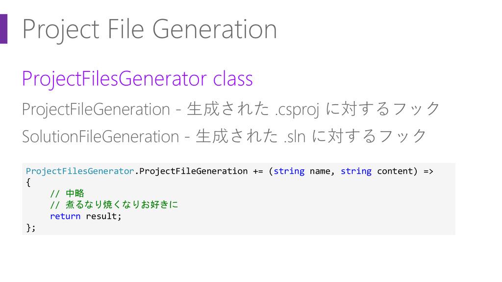 Project File Generation ProjectFilesGenerator c...