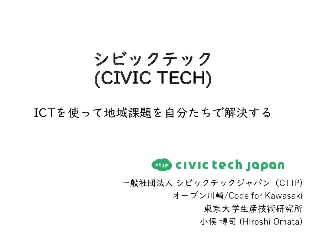 シビックテック (CIVIC TECH) ICTを使って地域課題を自分たちで解決する 一般社団...