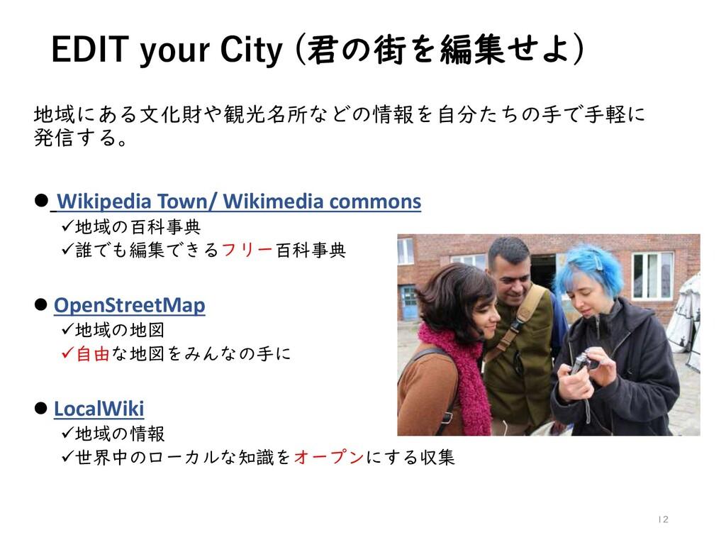 EDIT your City (君の街を編集せよ) 12 地域にある文化財や観光名所などの情報...