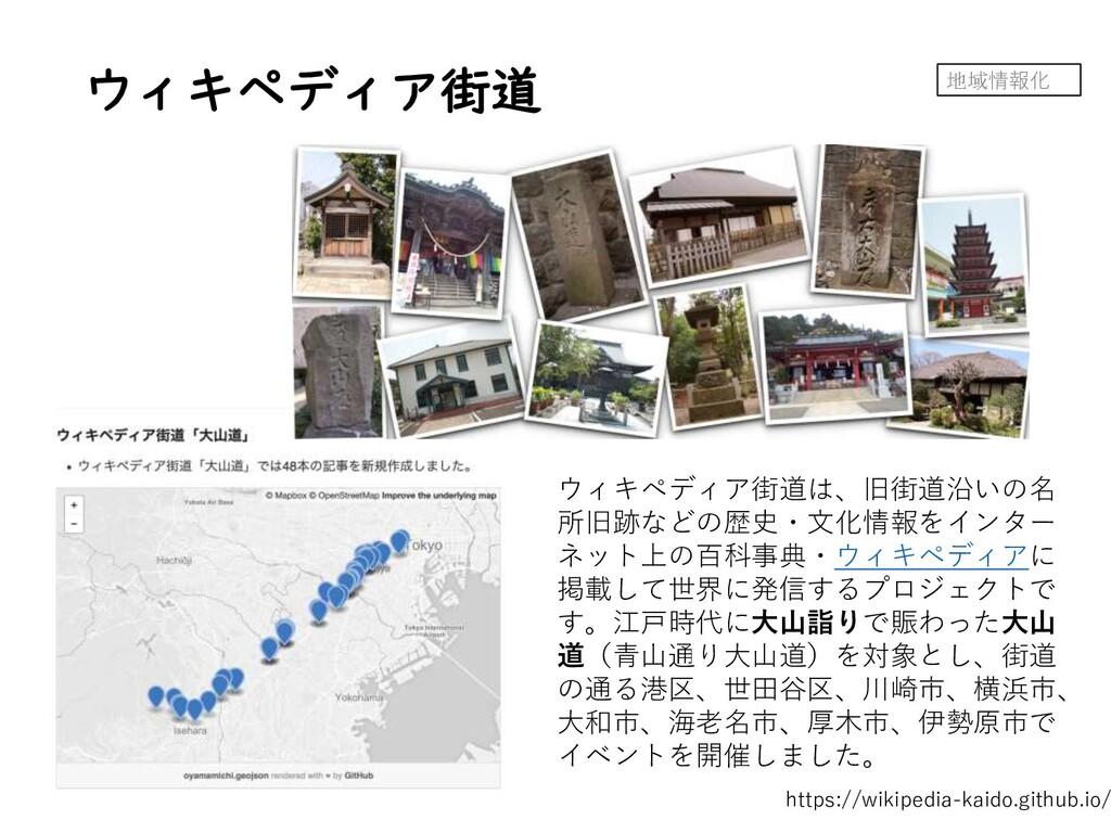 https://wikipedia-kaido.github.io/ ウィキペディア街道 ウィ...