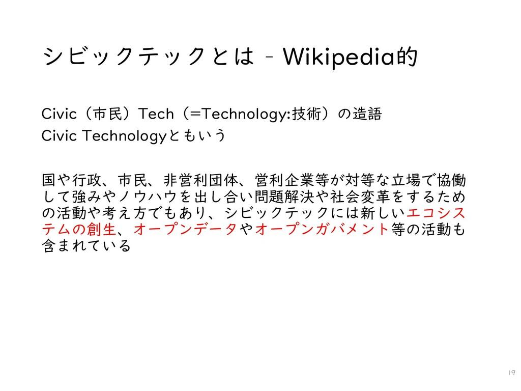 シビックテックとは – Wikipedia的 Civic(市民)Tech(=Technolog...