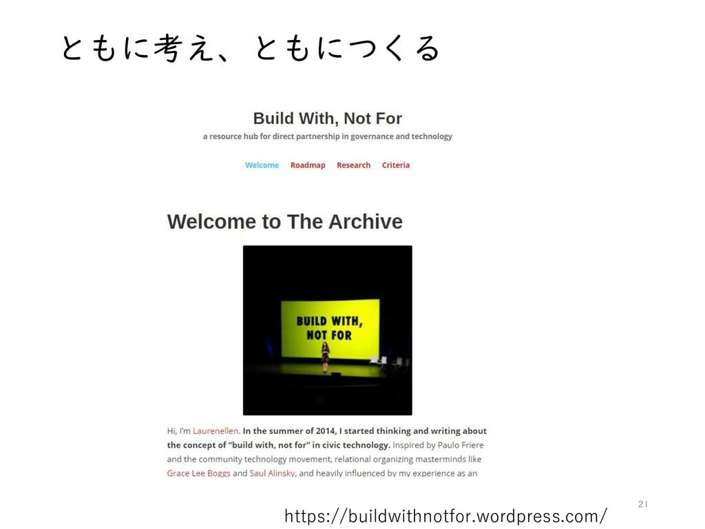 ともに考え、ともにつくる 21 https://buildwithnotfor.wordpre...