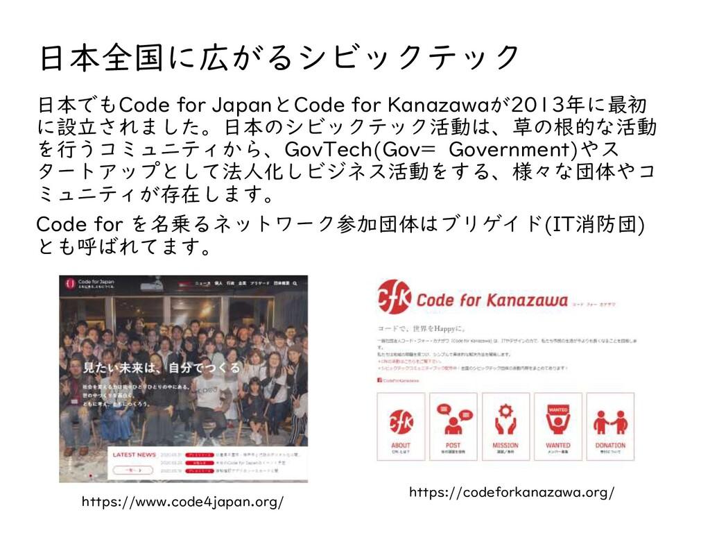 日本全国に広がるシビックテック 日本でもCode for JapanとCode for Kan...
