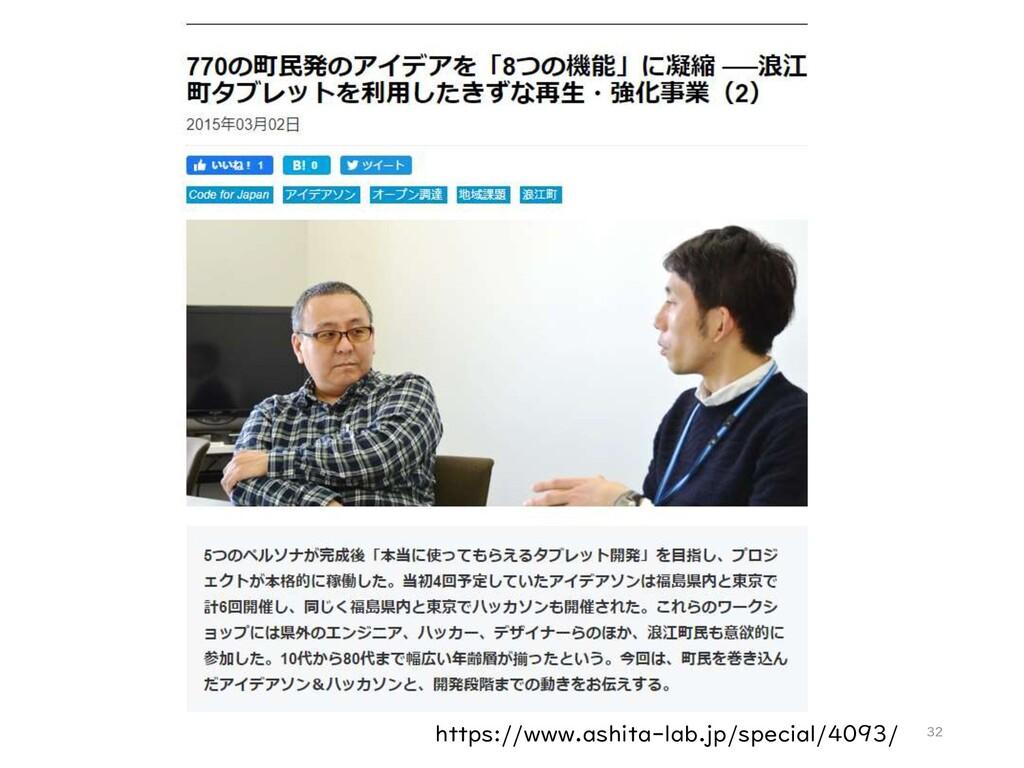 32 https://www.ashita-lab.jp/special/4093/