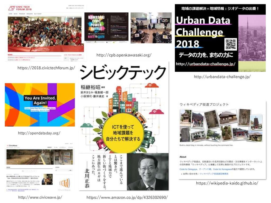 http://urbandata-challenge.jp/ https://wikipedi...