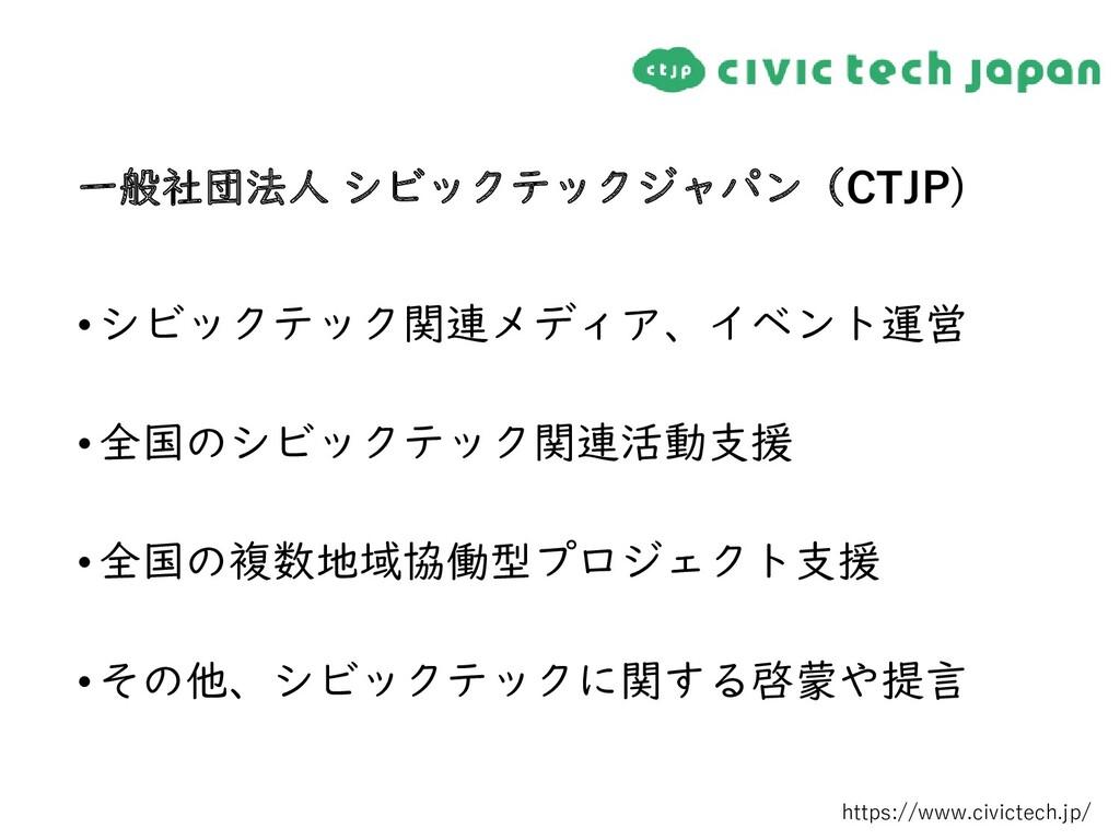 一般社団法人 シビックテックジャパン(CTJP) •シビックテック関連メディア、イベント運営 ...