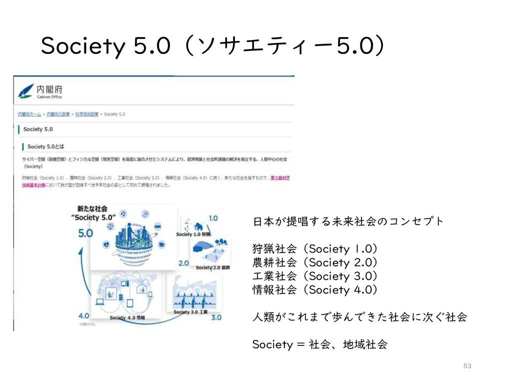 Society 5.0(ソサエティー5.0) 53 日本が提唱する未来社会のコンセプト 狩猟社...
