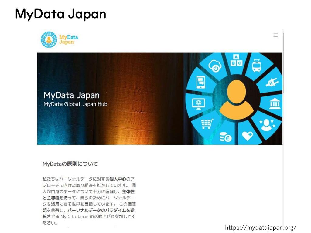MyData Japan https://mydatajapan.org/