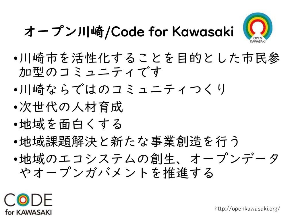 オープン川崎/Code for Kawasaki •川崎市を活性化することを目的とした市民参 ...