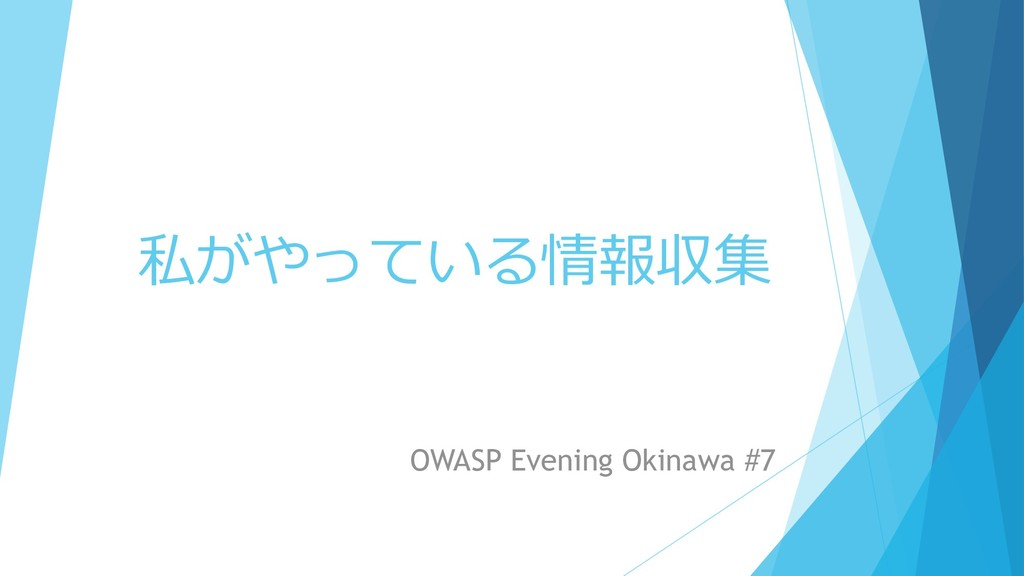 私がやっている情報収集 OWASP Evening Okinawa #7