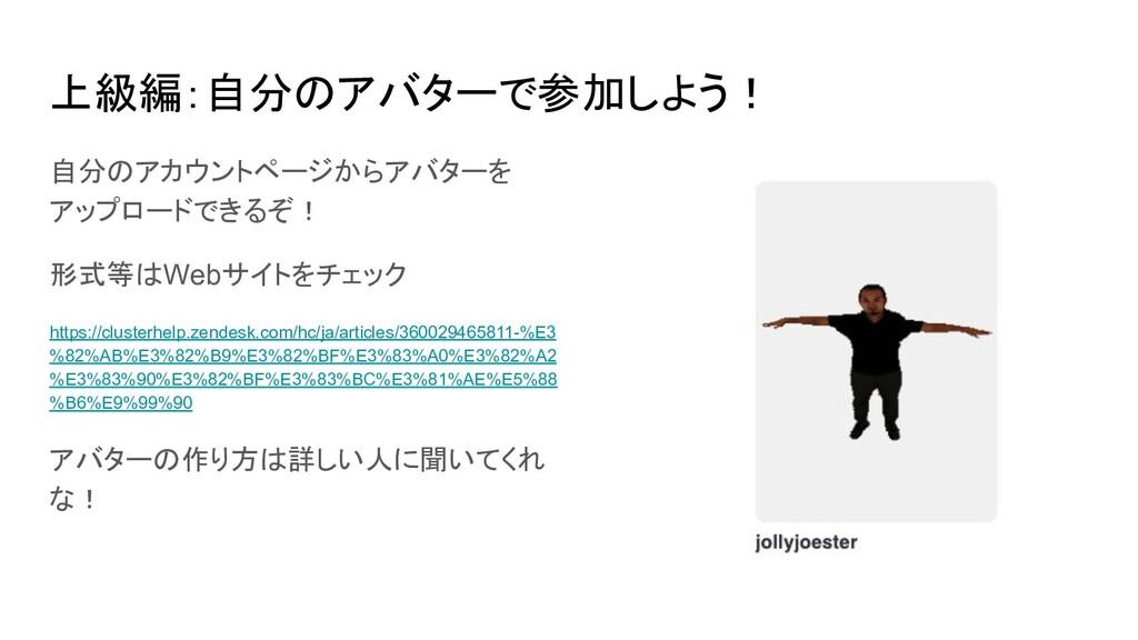 上級編:自分のアバターで参加しよう! 自分のアカウントページからアバターを アップロードできる...