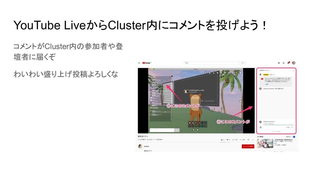 YouTube LiveからCluster内にコメントを投げよう! コメントがCluster内...