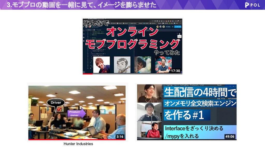 3.モブプロの動画を一緒に見て、イメージを膨らませた Hunter Industries
