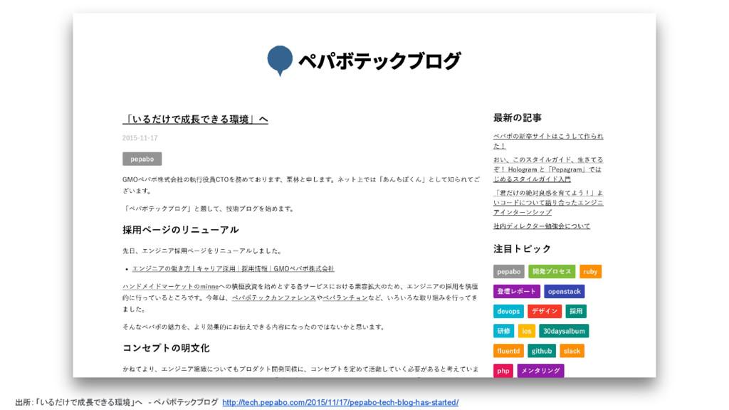 出所: 「いるだけで成長できる環境」へ - ペパボテックブログ http://tech.pep...