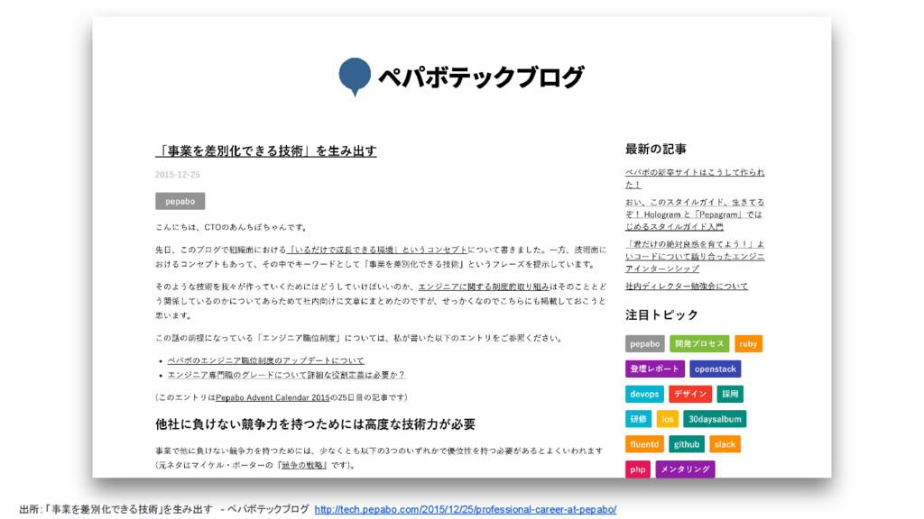 出所: 「事業を差別化できる技術」を生み出す - ペパボテックブログ http://tech....