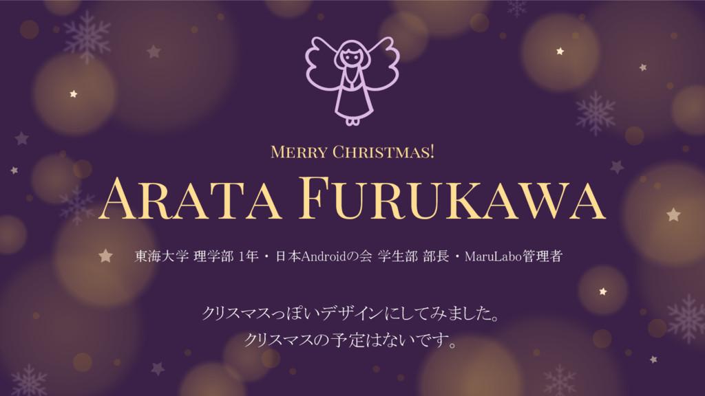 Merry Christmas! Arata Furukawa クリスマスっぽいデザインにして...