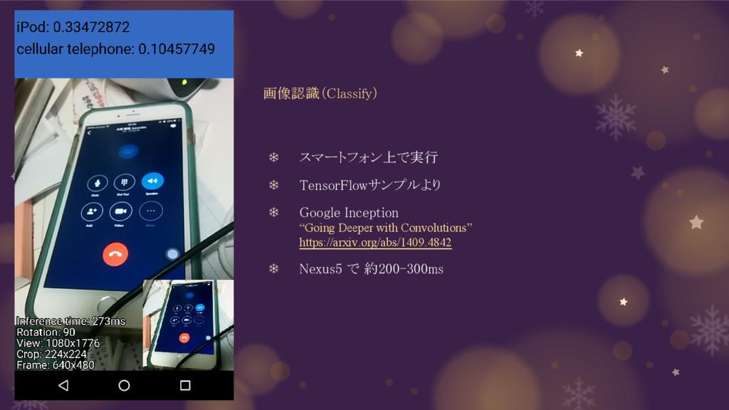 画像認識(Classify) ❄ スマートフォン上で実行 ❄ TensorFlowサンプルより...