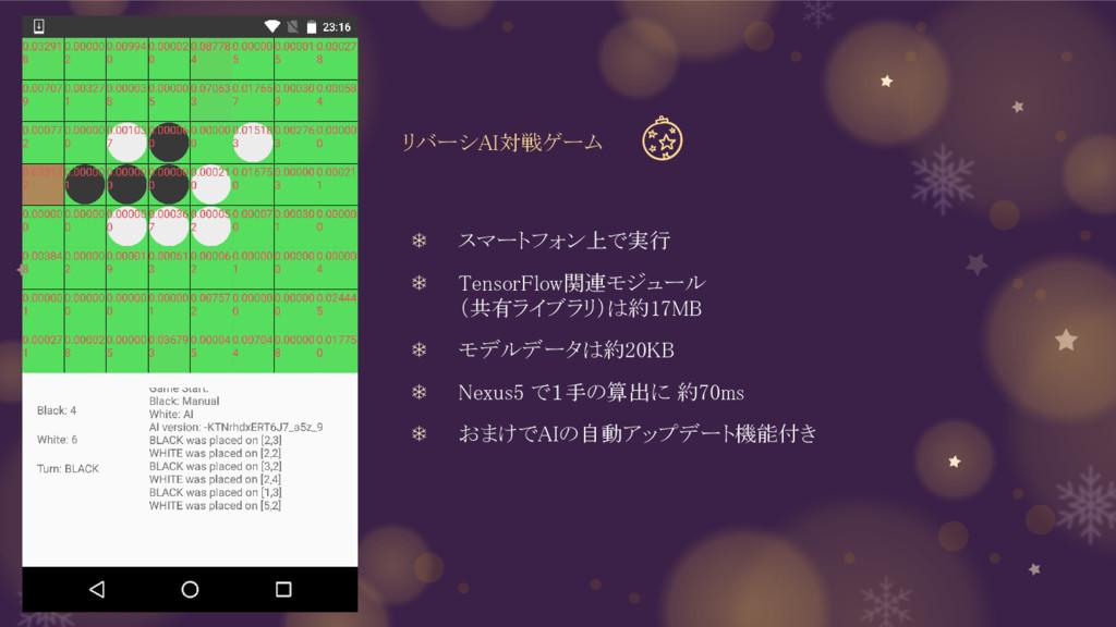 リバーシAI対戦ゲーム ❄ スマートフォン上で実行 ❄ TensorFlow関連モジュール (...