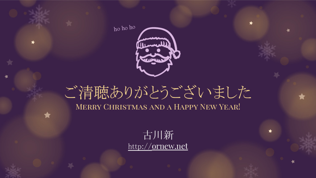 ご清聴ありがとうございました Merry Christmas and a Happy New ...