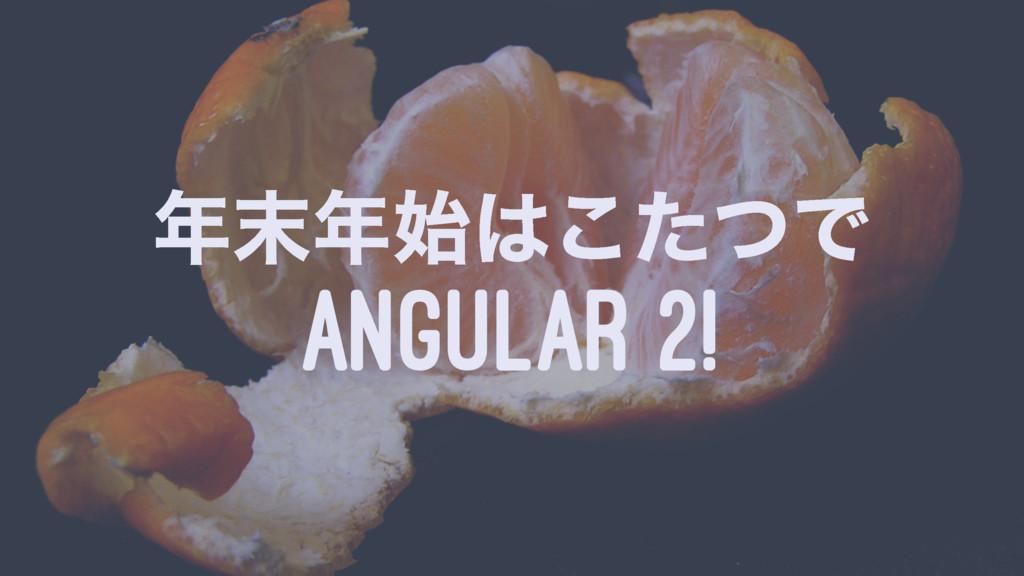 ͨͭ͜Ͱ ANGULAR 2!