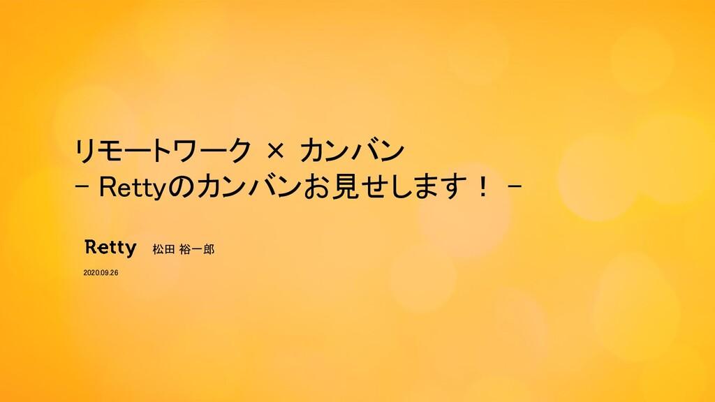 リモートワーク × カンバン - Rettyのカンバンお見せします! -   松田 裕...
