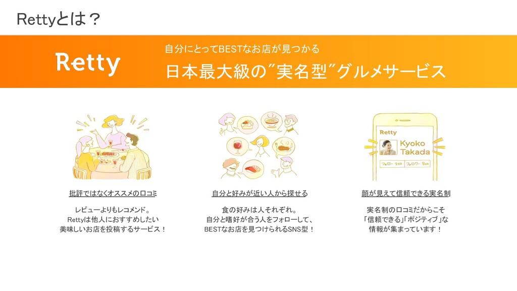 """自分にとってBESTなお店が見つかる  日本最大級の""""実名型""""グルメサービス レビューより..."""