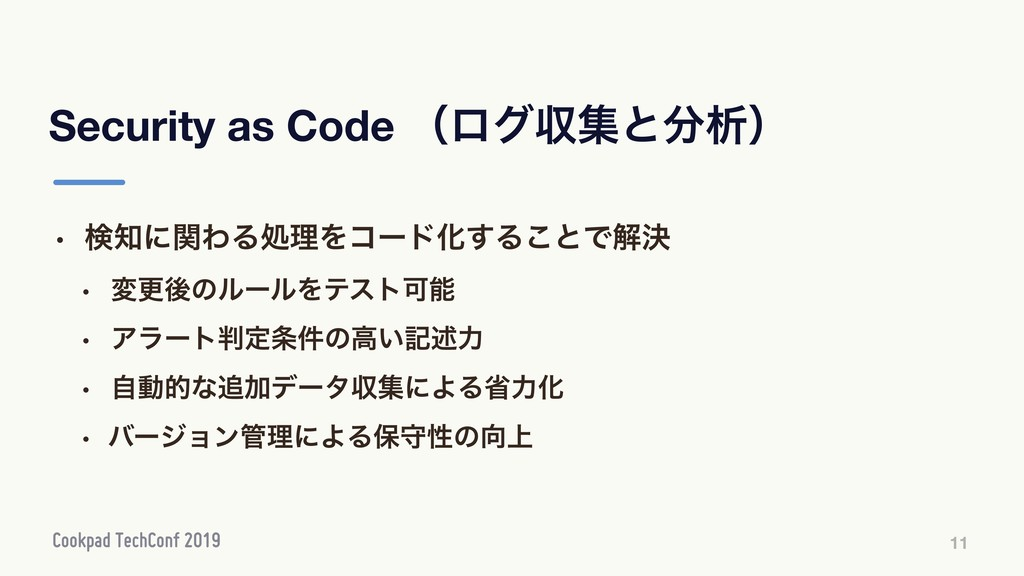 Security as Code ʢϩάऩूͱੳʣ 11 w ݕʹؔΘΔॲཧΛίʔυԽ͢Δ...