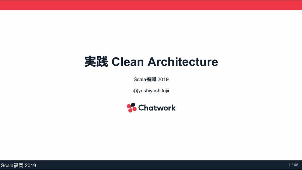 実践 Clean Architecture Scala 福岡 2019 @yoshiyoshi...
