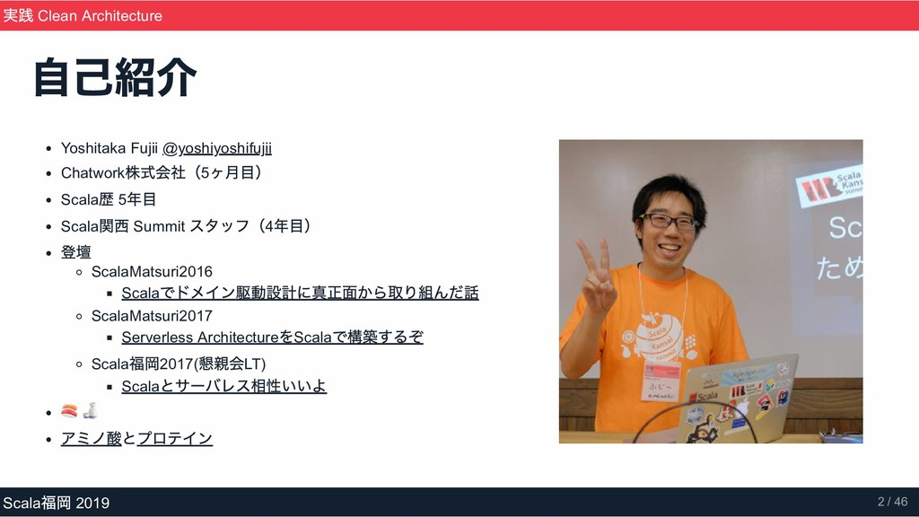 Yoshitaka Fujii @yoshiyoshifujii Chatwork 株式会社(...