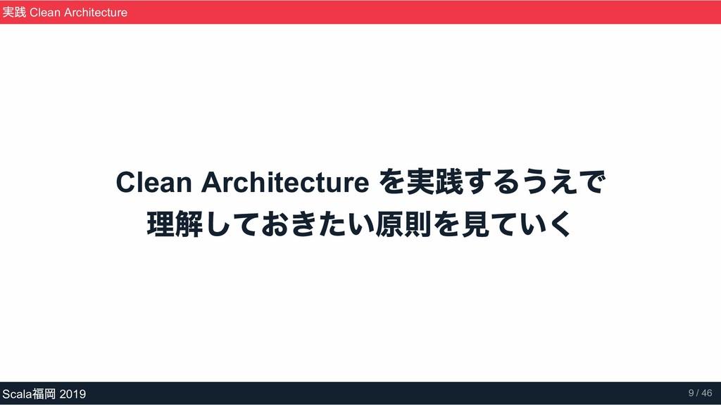 Clean Architecture を実践するうえで 理解しておきたい原則を見ていく 実践 ...