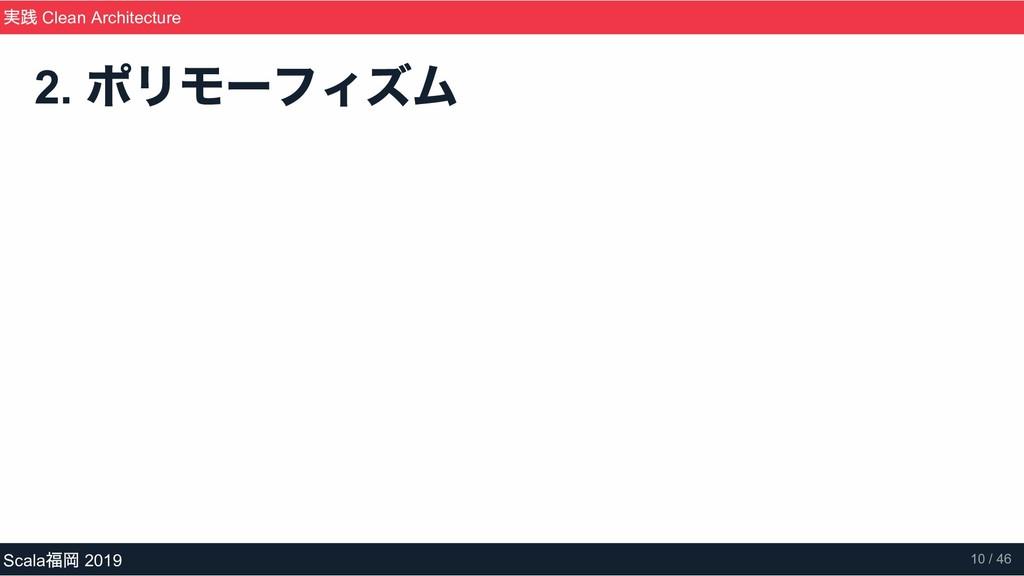 2. ポリモーフィズム 実践 Clean Architecture Scala 福岡 2019...