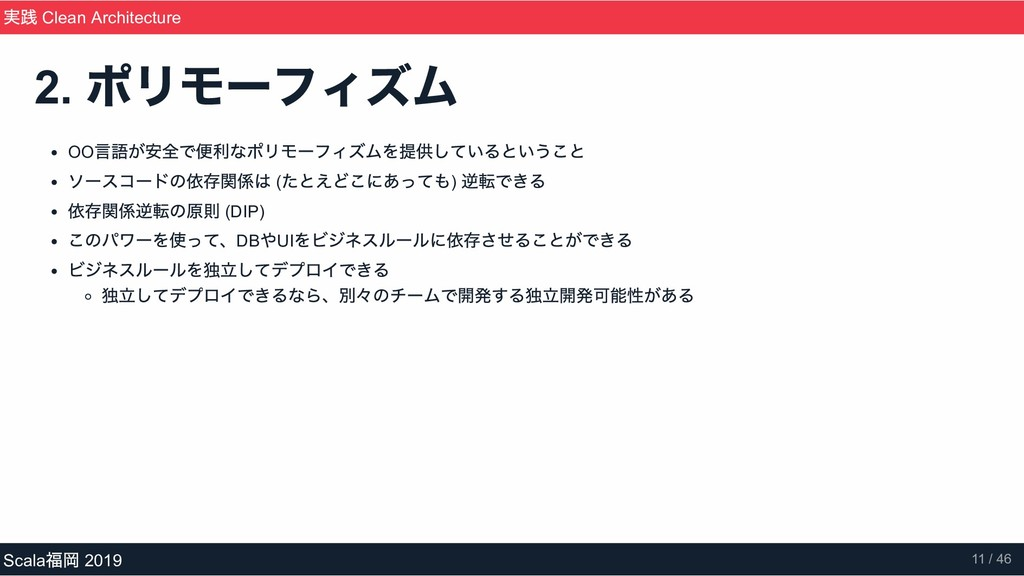 2. ポリモーフィズム OO 言語が安全で便利なポリモーフィズムを提供しているということ ソー...