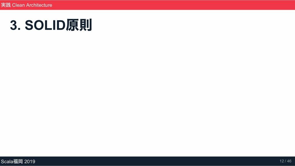 3. SOLID 原則 実践 Clean Architecture Scala 福岡 2019...