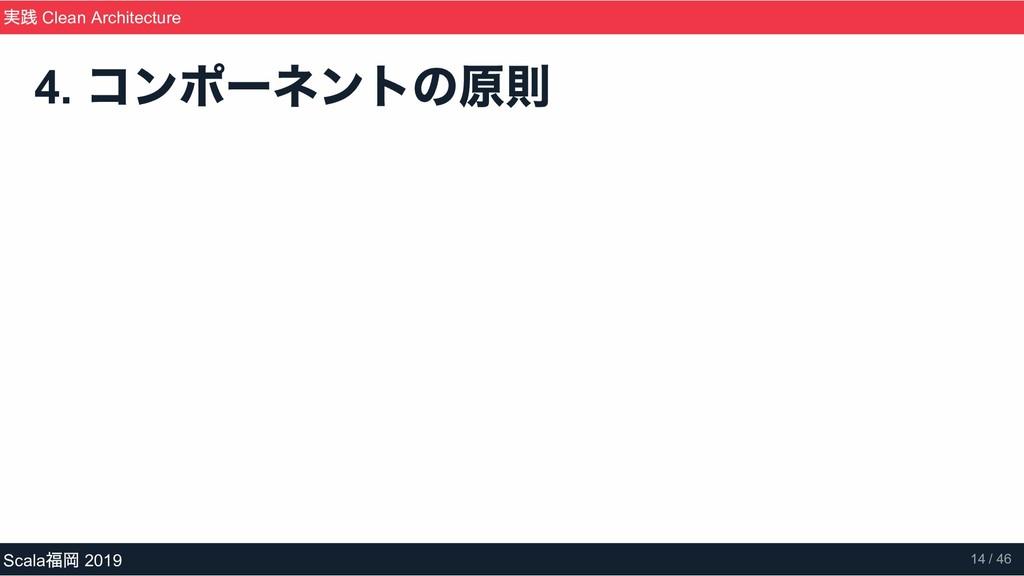 4. コンポーネントの原則 実践 Clean Architecture Scala 福岡 20...