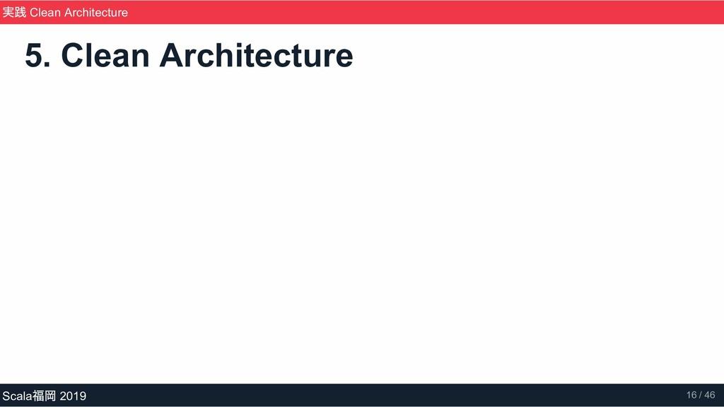 5. Clean Architecture 実践 Clean Architecture Sca...